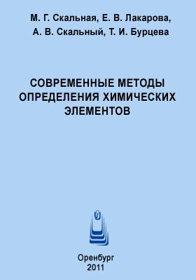 Современные методы определения химических элементов: учебное пособие