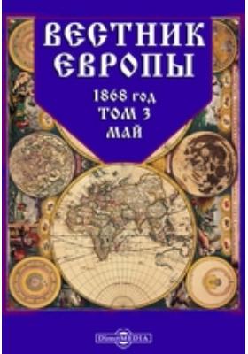 Вестник Европы: журнал. 1868. Т. 3, Май