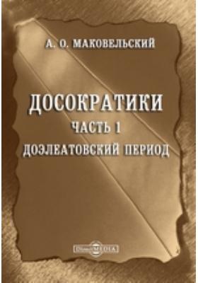 Досократики, Ч. 1. Доэлеатовский период