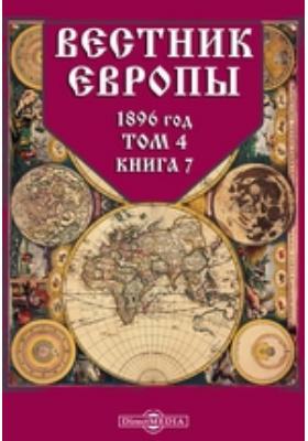 Вестник Европы год. 1896. Т. 4, Книга 7, Июль