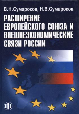 Расширение Европейского союза и внешнеэкономические связи России