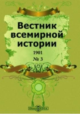Вестник всемирной истории: журнал. 1901. № 3