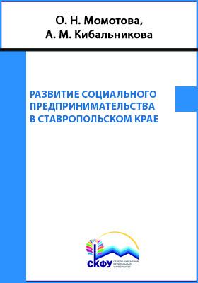 Развитие социального предпринимательства в Ставропольском крае: монография
