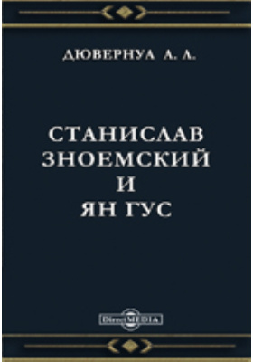 Станислав Зноемский и Ян Гус
