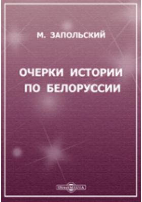 Очерки истории по Белоруссии