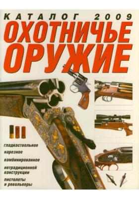Охотничье оружие. Каталог 2009