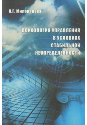 Психология управления в период стабильной неопределенности : Монография