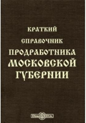 Краткий спаравочник продработника Московской губернии