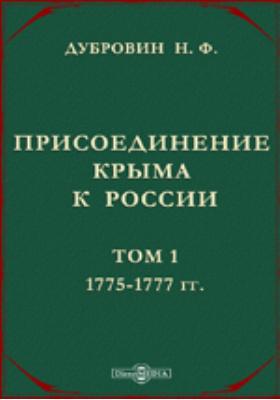 Присоединение Крыма к России. Рескрипты, письма, реляции и донесения. Т. 1. 1775-1777 гг
