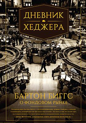 Дневник хеджера : Бартон Биггс офондовом рынке