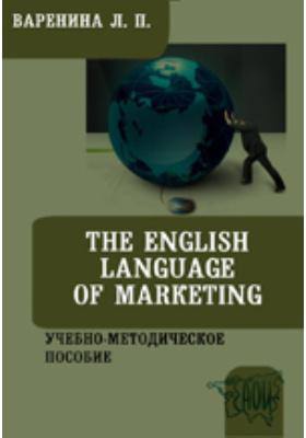 The English Language of Marketing: учебно-методическое пособие