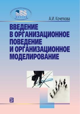 Введение в организационное поведение и организационное моделирование: учебное пособие