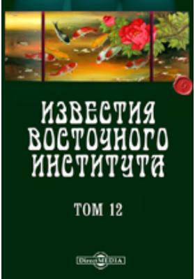 Известия Восточного института. 5-й год издания. 1903-1904 академический год: публицистика. Том 12