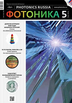 Фотоника: научно-технический журнал. 2015. № 5(35)