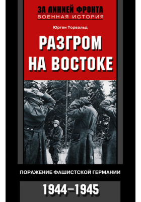 Разгром на востоке. Поражение фашистской Германии. 1944-1945