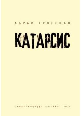 Катарсис: художественная литература