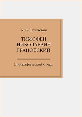 Тимофей Николаевич Грановский : биографический очерк