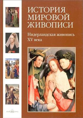 История мировой живописи. Т. 3. Нидерландская живопись XV века