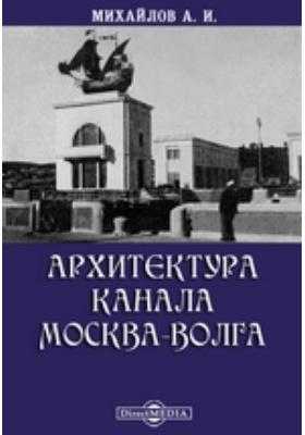 Архитектура канала Москва-Волга: публицистика