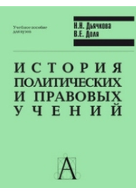 История политических и правовых учений: учебное пособие