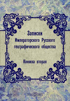 Записки Императорского русского географического общества. 1862. Кн. 2
