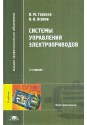 Системы управления электроприводов : Учебное пособие для студентов высших учебных заведений. 3-е издание, стереотипное