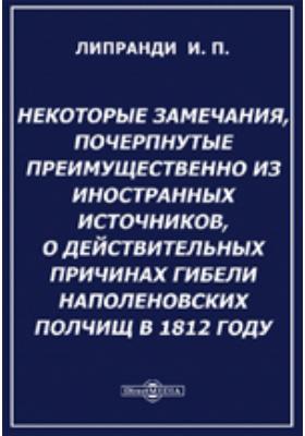 Некоторые замечания, почерпнутые преимущественно из иностранных источников, о действительных причинах гибели наполеновских полчищ в 1812 году