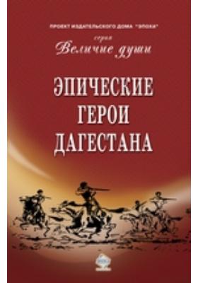 Эпические герои Дагестана: художественная литература