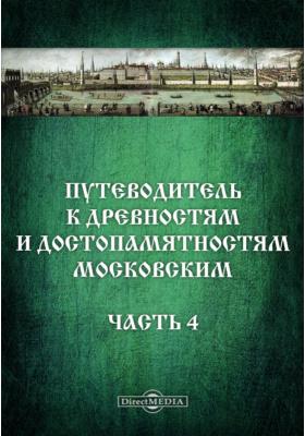 Путеводитель к древностям и достопамятностям московским, Ч. 4