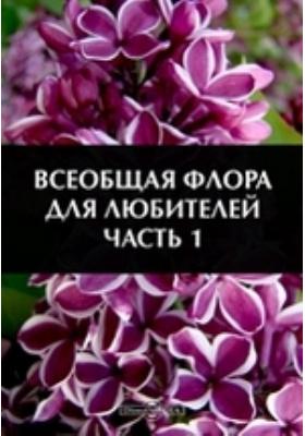 Всеобщая флора для любителей, Ч. 1