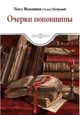 Очерки поповщины: художественная литература
