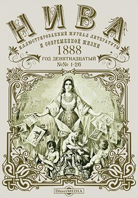 Нива : иллюстрированный журнал литературы и современной жизни. Год девятнадцатый. 1888: газета. № 1-26