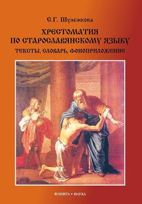 Хрестоматия по старославянскому языку : тексты, словарь, фоноприложение