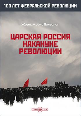 Царская Россия накануне революции: документально-художественная литература
