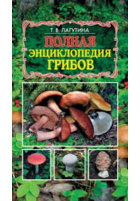Полная энциклопедия грибов