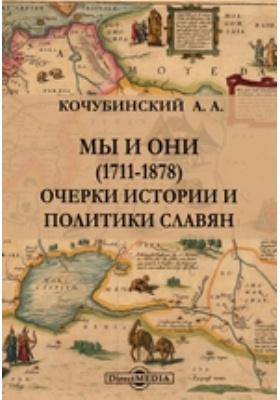 Мы и они (1711-1878). Очерки истории и политики славян