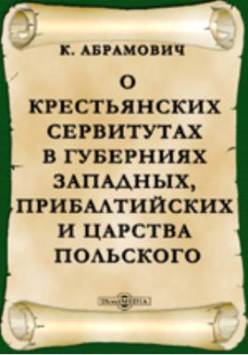 О крестьянских сервитутах в губерниях Западных, Прибалтийских и Царства Польского