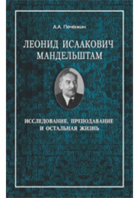 Леонид Исаакович Мандельштам: исследование, преподавание и остальная жизнь: монография