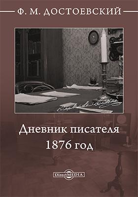 Дневник писателя. 1876 год: документально-художественная литература