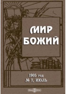 Мир Божий год. 1905. Июль
