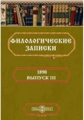 Филологические записки. 1890. Вып. III
