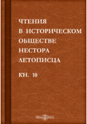 Чтения в историческом обществе Нестора летописца: сборник статей и выступлений. Кн. X
