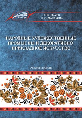 Народные художественные промыслы и декоративно-прикладное искусство: учебное пособие
