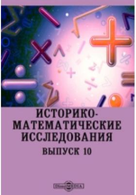 Историко-математические исследования. Вып. 10