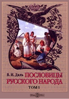 Пословицы русского народа. Т. 1