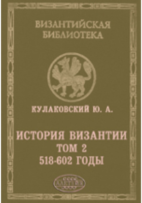 История Византии. Т. 2. 518-602 годы
