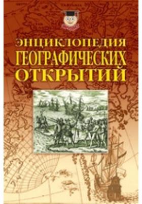 Энциклопедия географических открытий: энциклопедия