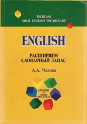 English : Расширяем словарный запас: учебное пособие