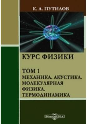 Курс физики. Т. 1. Механика. Акустика. Молекулярная физика. Термодинамика