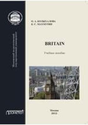 BRITAIN : для обучающихся в бакалавриате по направлению подготовки «Педагогическое образование»: учебное пособие